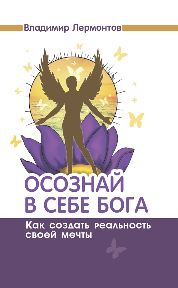 Владимир Лермонтов «Осознай в себе Бога. Как создать реальность своей мечты»