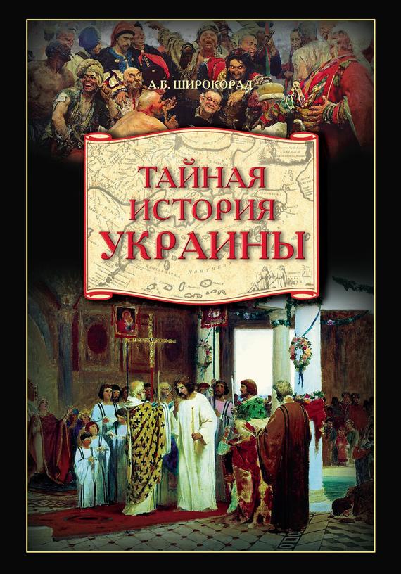 Александр Широкорад «Тайная история Украины»