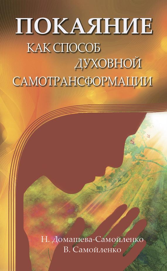 Надежда Домашева-Самойленко, Владимир Самойленко «Покаяние как способ духовной самотрансформации»