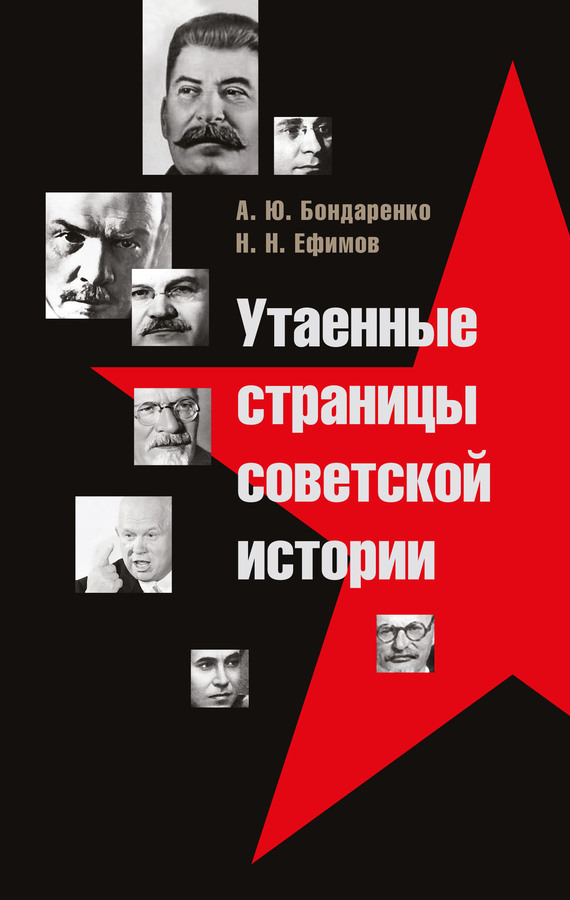 Николай Ефимов, Александр Бондаренко «Утаенные страницы советской истории»