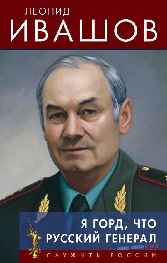 Леонид Ивашов «Я горд, что русский генерал»