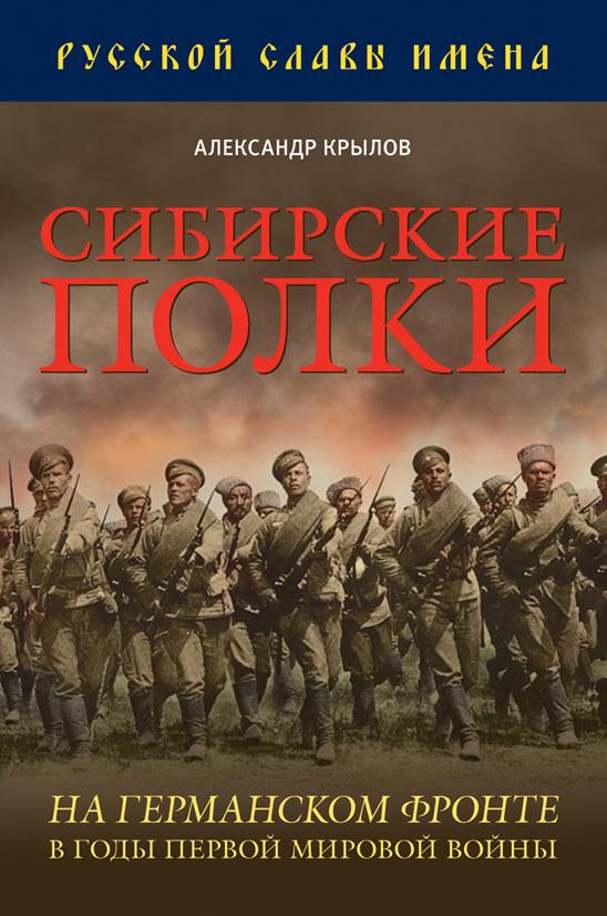 Александр Крылов «Сибирские полки на германском фронте в годы Первой Мировой войны»