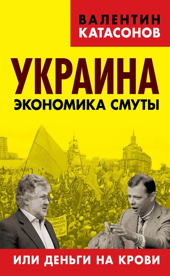 Валентин Катасонов «Украина. Экономика смуты, или Деньги на крови»