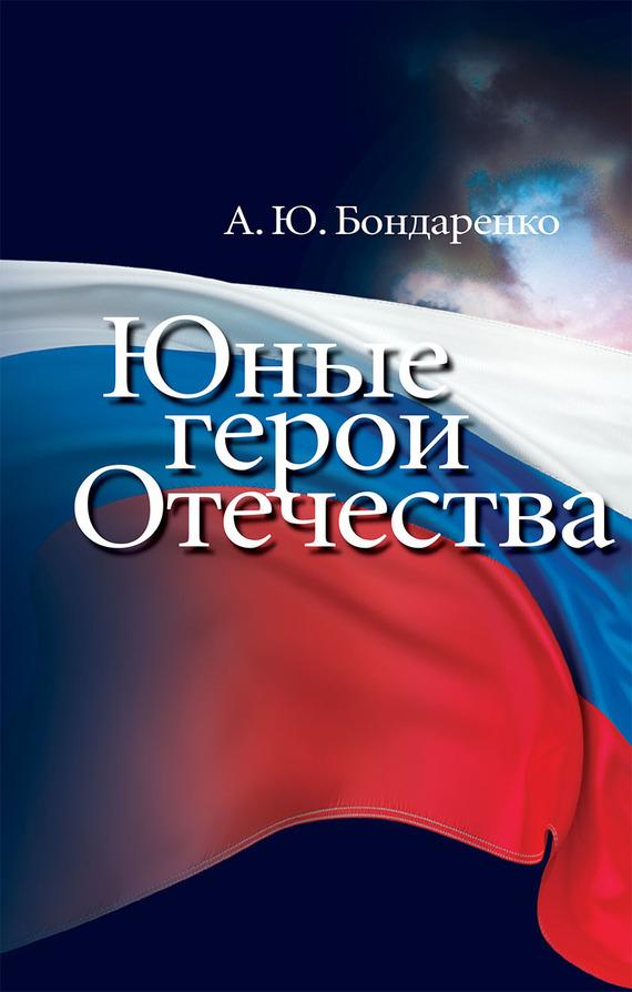 Александр Бондаренко «Юные герои Отечества»