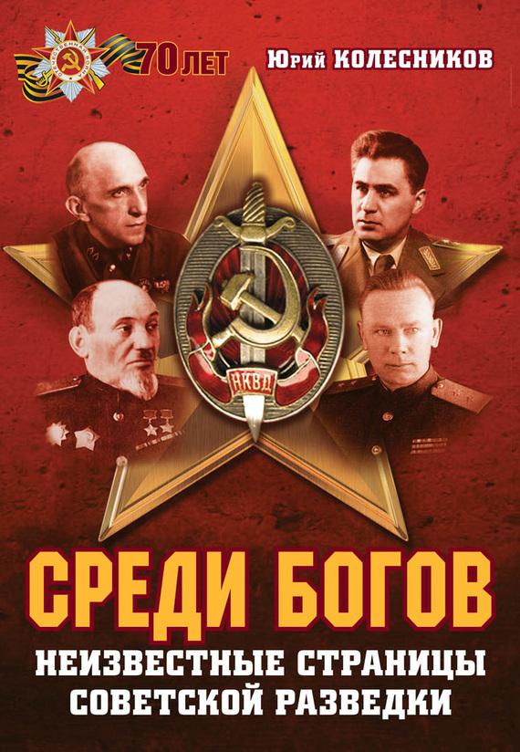 Юрий Колесников «Среди богов. Неизвестные страницы советской разведки»