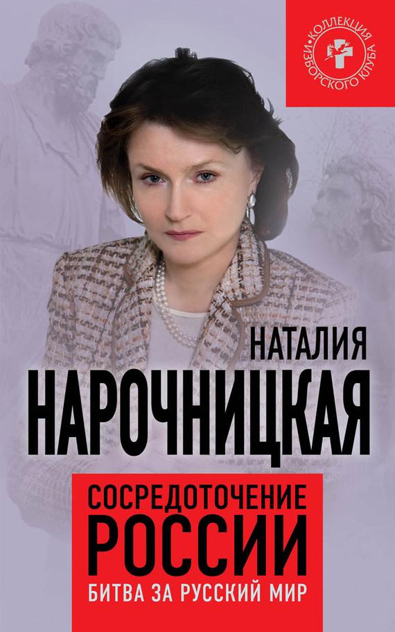 Наталия Нарочницкая «Сосредоточение России. Битва за русский мир»