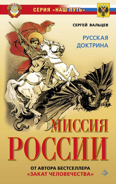 Сергей Вальцев «Миссия России. Национальная доктрина»