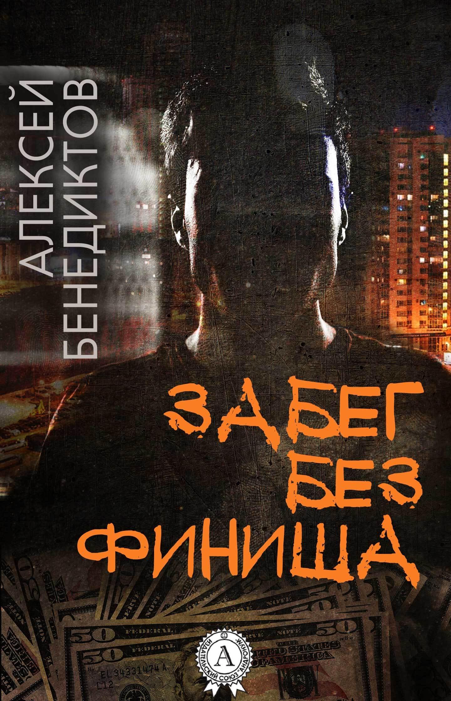 Алексей Бенедиктов «Забег без финиша»