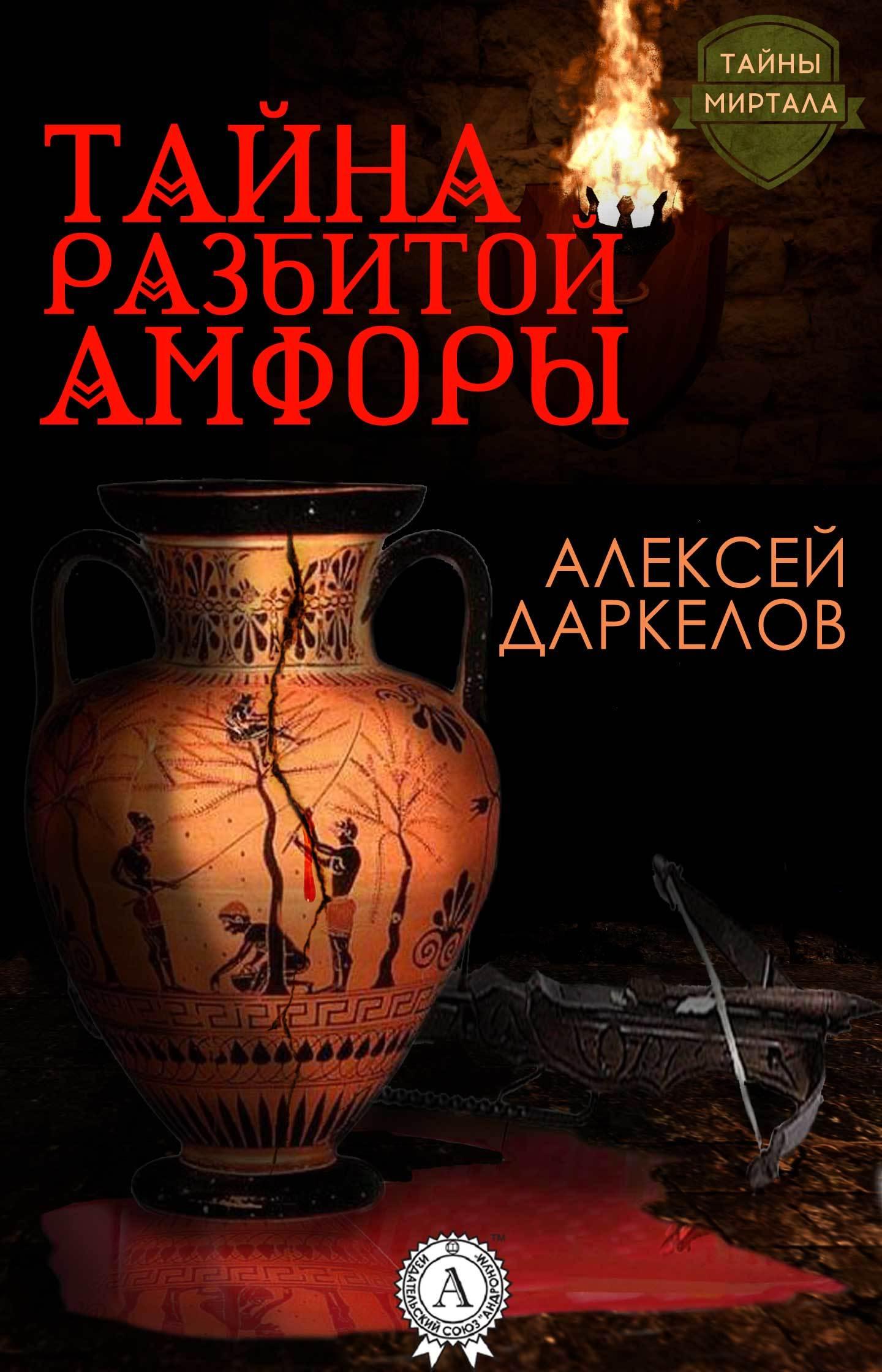 Алексей Даркелов «Тайна разбитой амфоры»