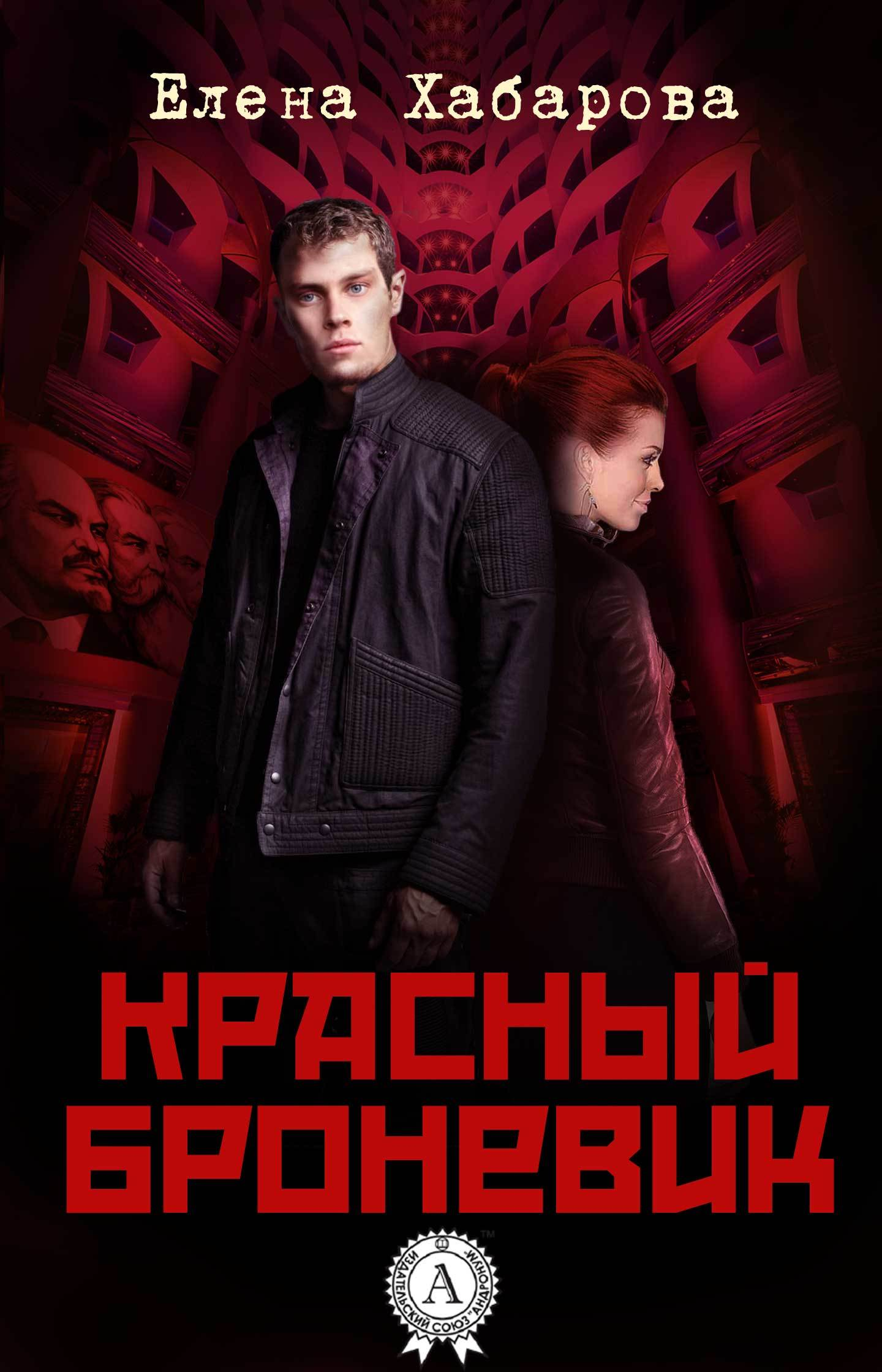 Елена Хабарова «Красный броневик»