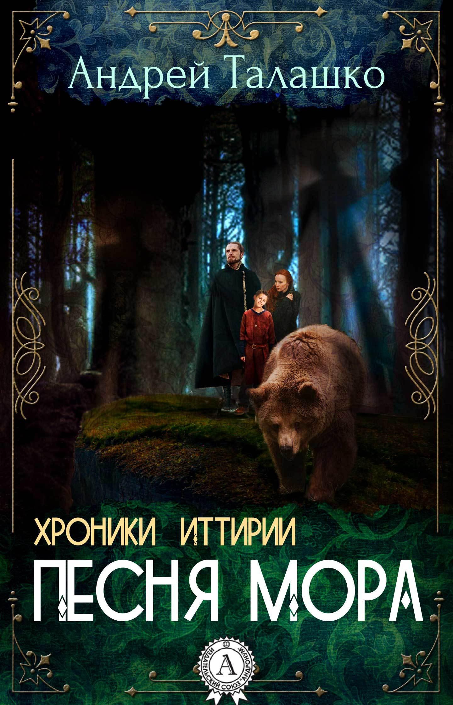 Андрей Талашко «Хроники Иттирии. Песня Мора»