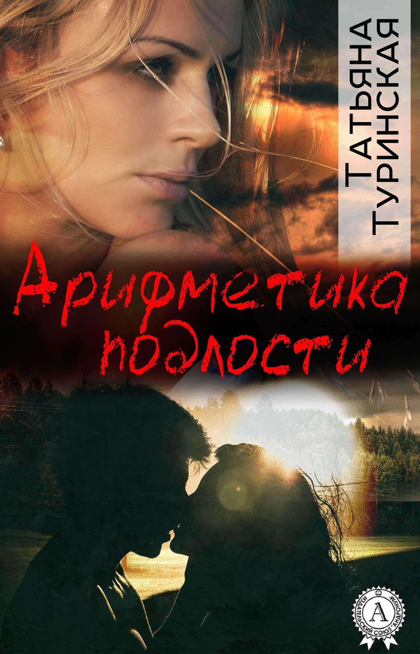 Татьяна Туринская «Арифметика подлости»
