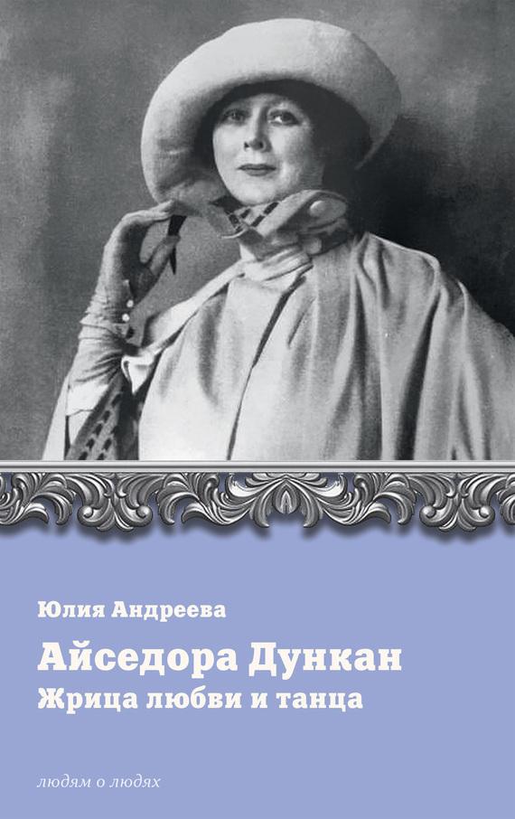Юлия Андреева «Айседора Дункан. Жрица любви и танца»