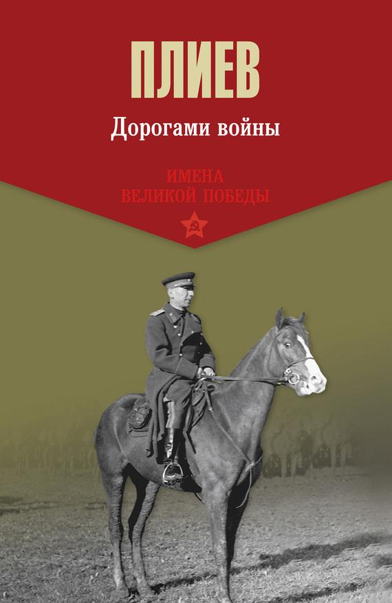 Исса Плиев «Дорогами войны»