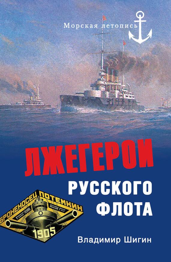 Владимир Шигин «Лжегерои русского флота»