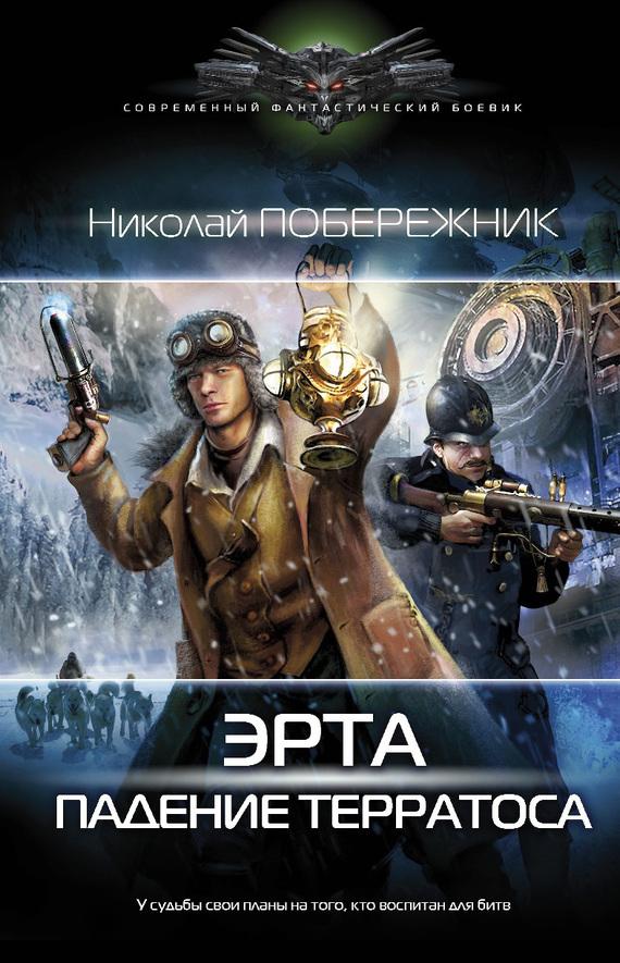Николай Побережник «Падение терратоса»