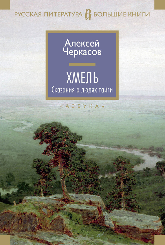 Алексей Черкасов «Хмель»