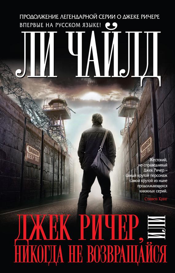 Ли Чайлд «Джек Ричер, или Никогда не возвращайся»