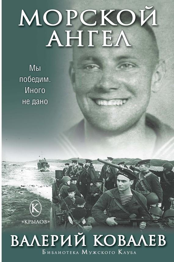 Валерий Ковалев «Морской ангел»