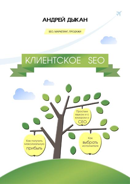 книгу Клиентское SEO скачать EPUB, FB2, PDF