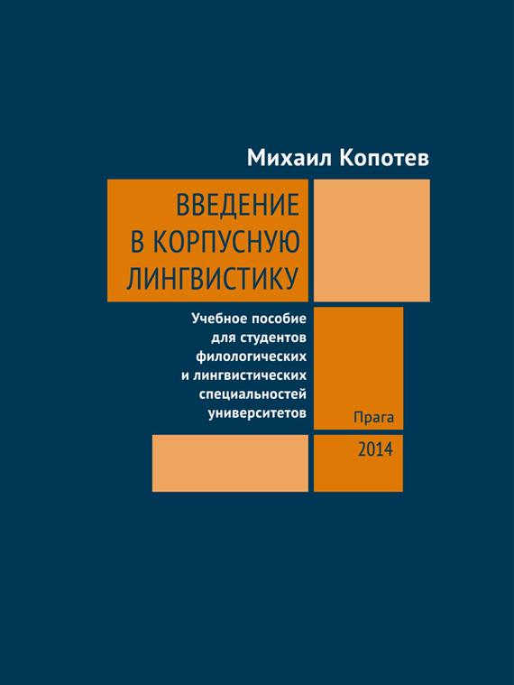 Михаил Копотев «Введение в корпусную лингвистику»