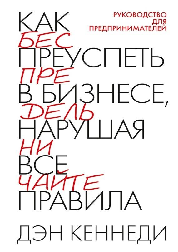 Обложка книги. Автор - Дэн Кеннеди