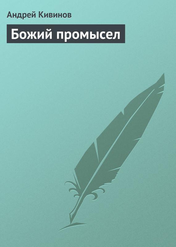 Андрей Кивинов «Божий промысел»