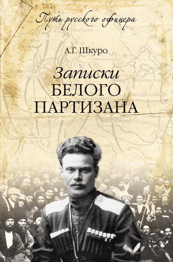 Андрей Шкуро «Записки белого партизана»