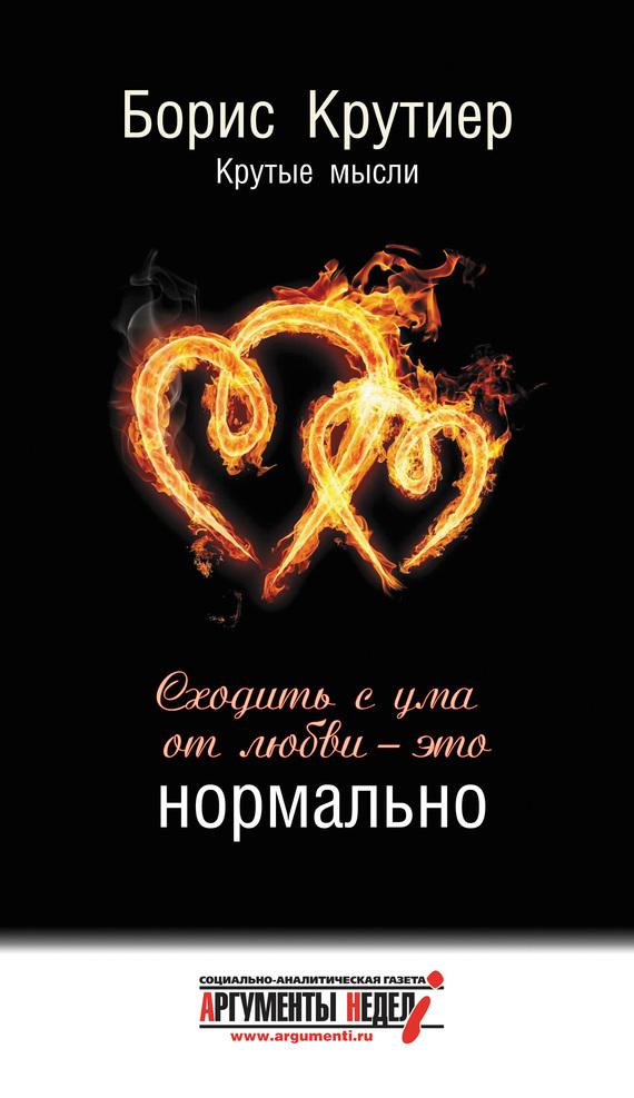 Борис Крутиер «Сходить с ума от любви – это нормально»