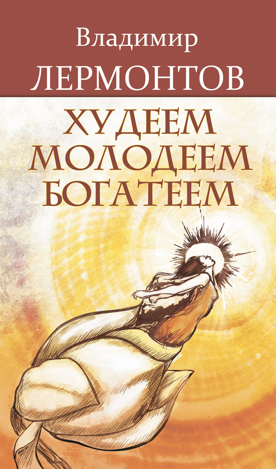 Владимир Лермонтов «Худеем, молодеем, богатеем»