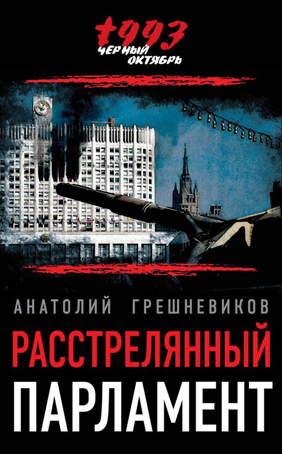 Анатолий Грешневиков «Расстрелянный парламент»