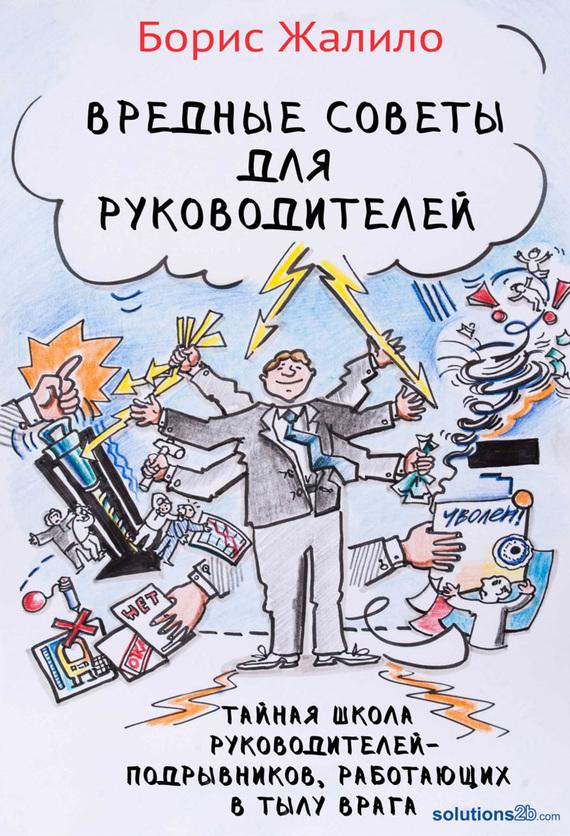 Борис Жалило «Вредные советы для руководителей. Тайная школа руководителей-подрывников, работающих в тылу врага»