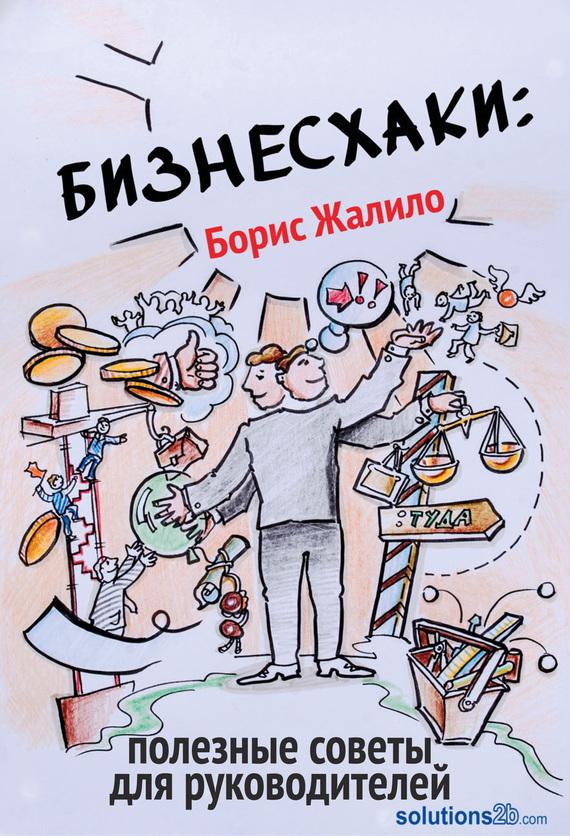 Борис Жалило «Бизнесхаки: Полезные советы для руководителей»