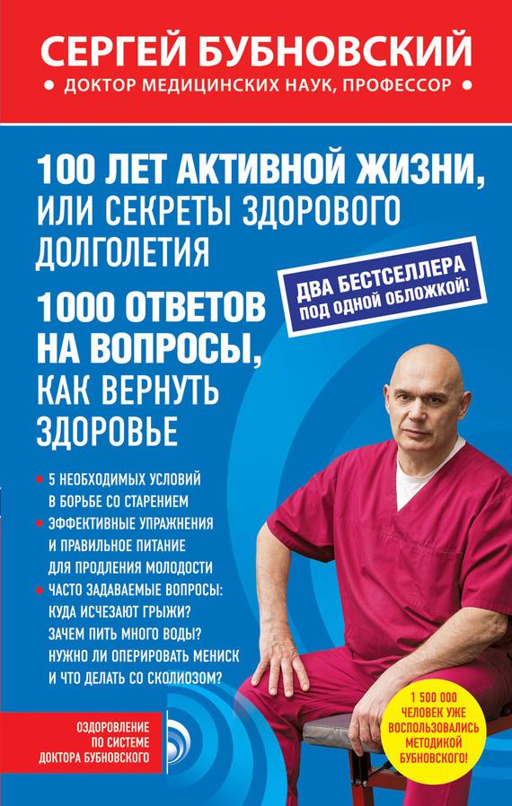 Сергей Бубновский «100 лет активной жизни, или Секреты здорового долголетия. 1000 ответов на вопросы, как вернуть здоровье»