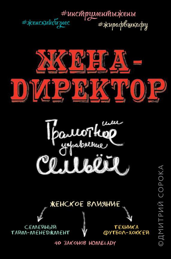 Дмитрий Сорока «Жена – директор, или грамотное управление семьей»