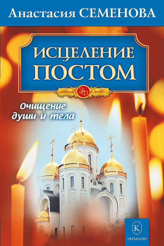 Анастасия Семенова «Исцеление постом»