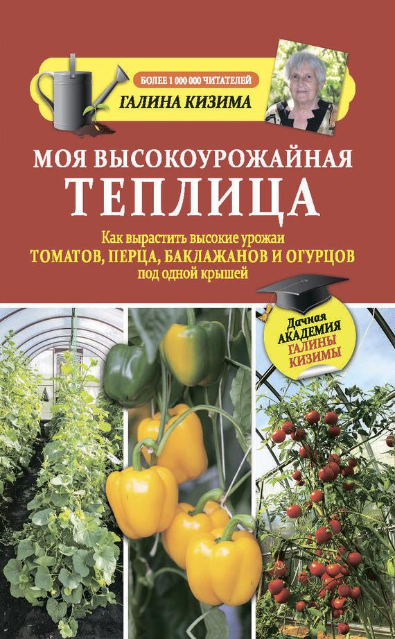 Моя высокоурожайная теплица. Как вырастить высокие урожаи томатов, перца, баклажанов и огурцов под одной крышей