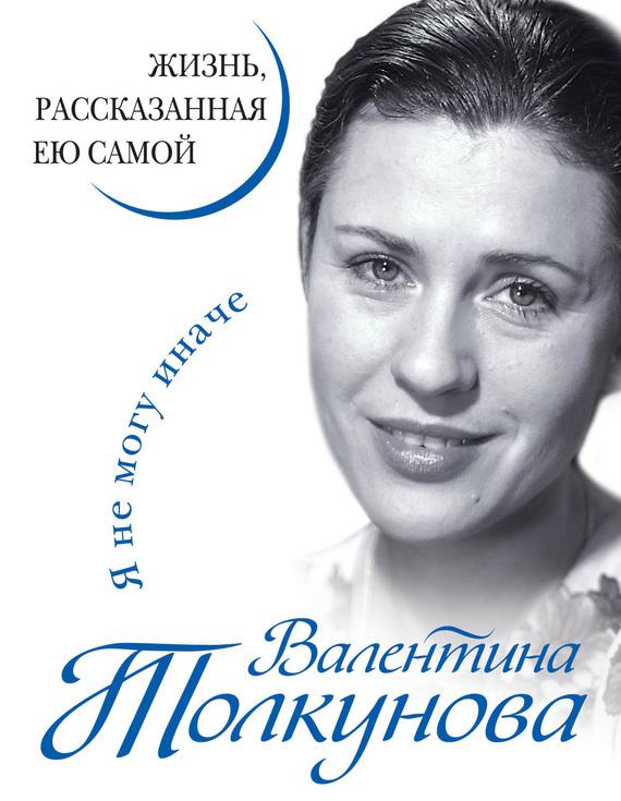 Валентина Толкунова, Анна Староминская «Я не могу иначе. Жизнь, рассказанная ею самой»