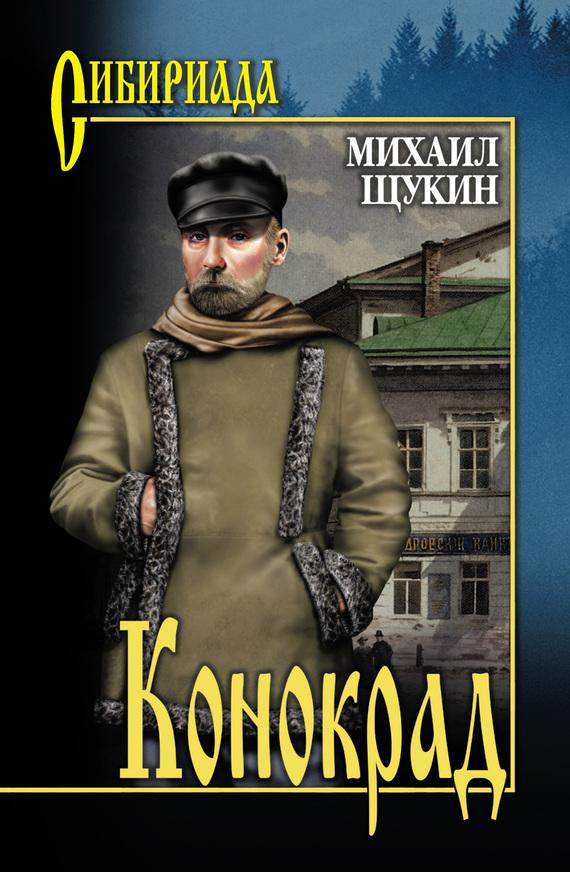 Михаил Щукин «Конокрад»