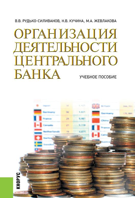 Обложка книги Организация деятельности центрального банка