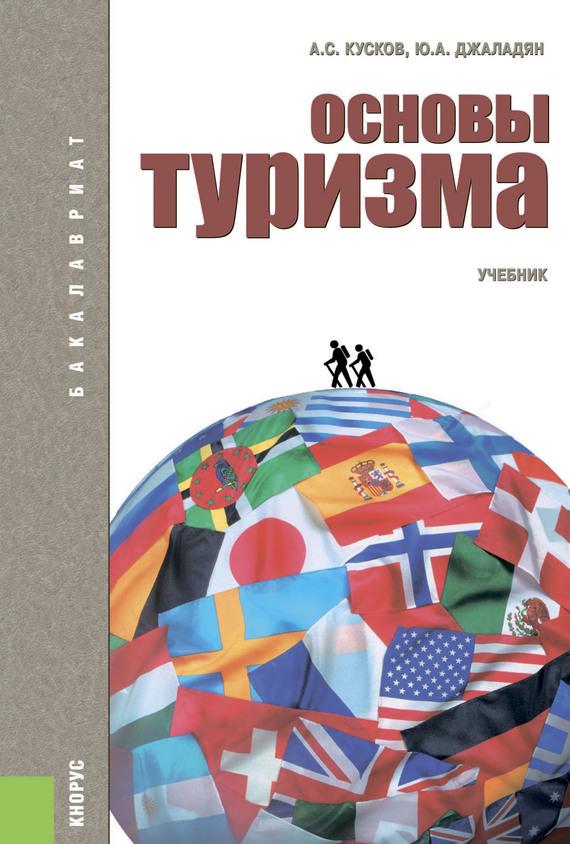 Обложка книги. Автор - Алексей Кусков