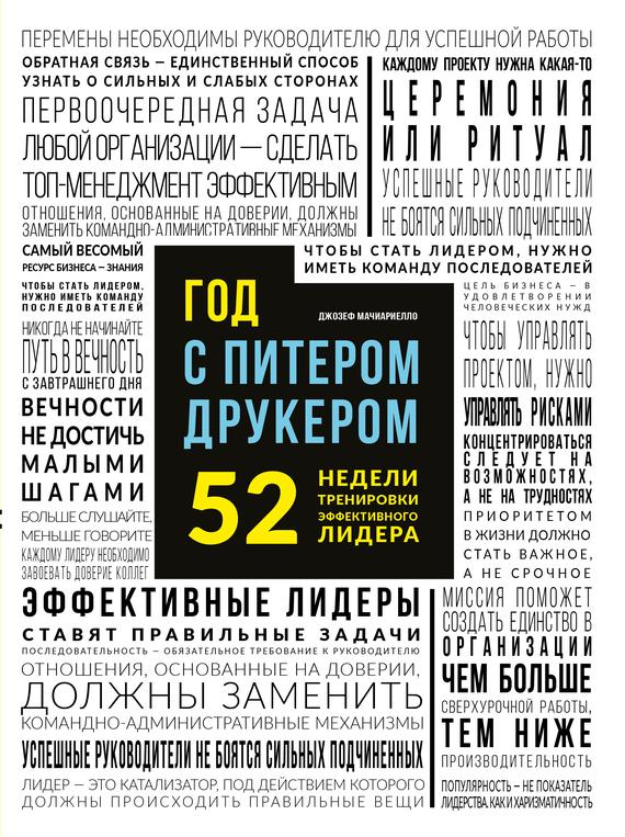 Джозеф Мачиариелло «Год с Питером Друкером: 52 недели тренировки эффективного руководителя»