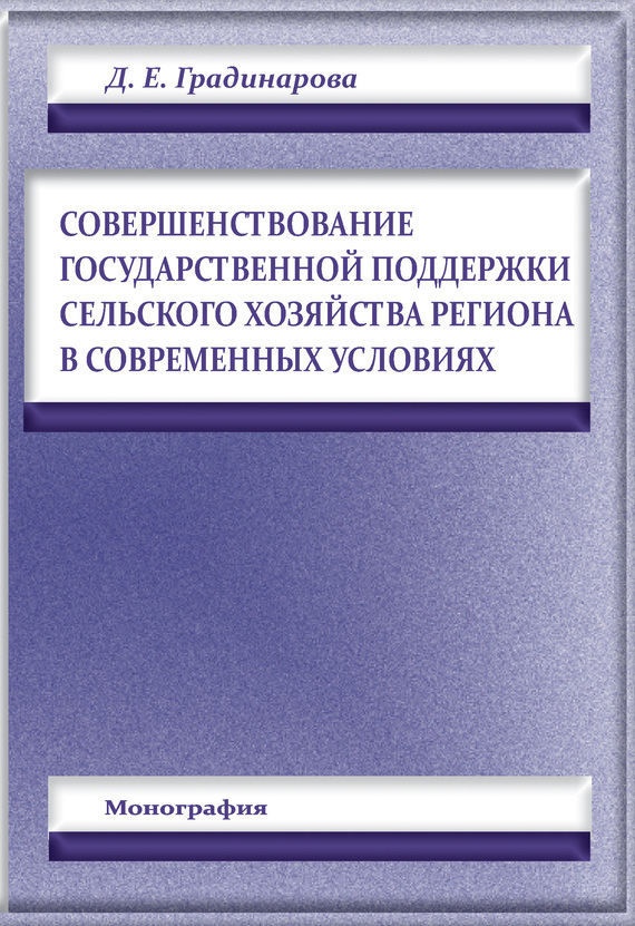 Обложка книги. Автор - Дарья Градинарова