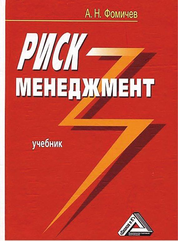 Обложка книги. Автор - Андрей Фомичев