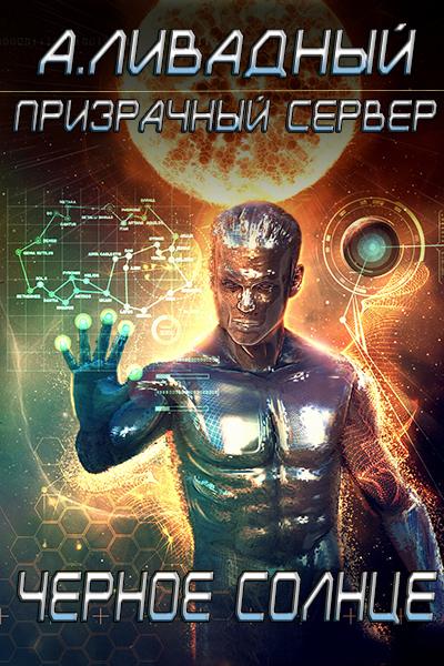 Андрей Ливадный «Призрачный Сервер. Чёрное Солнце»