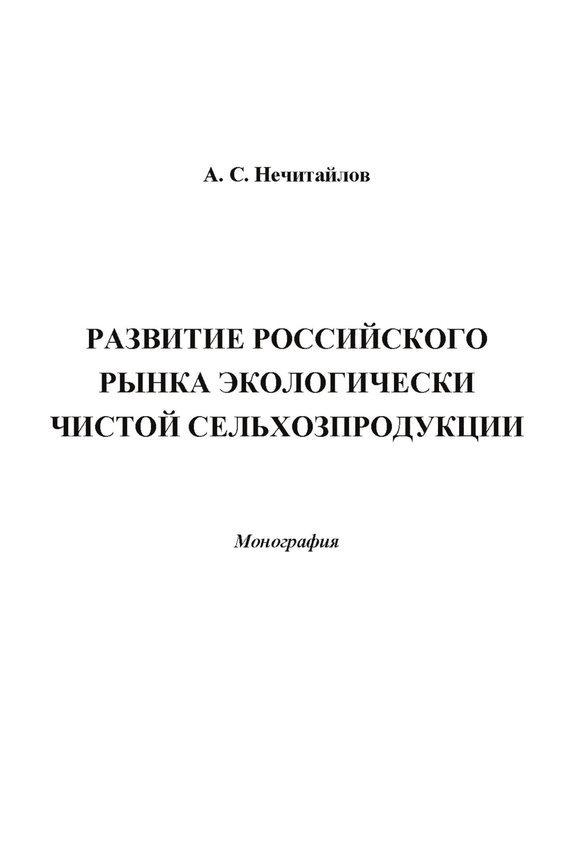 Обложка книги Развитие российского рынка экологически чистой сельхозпродукции