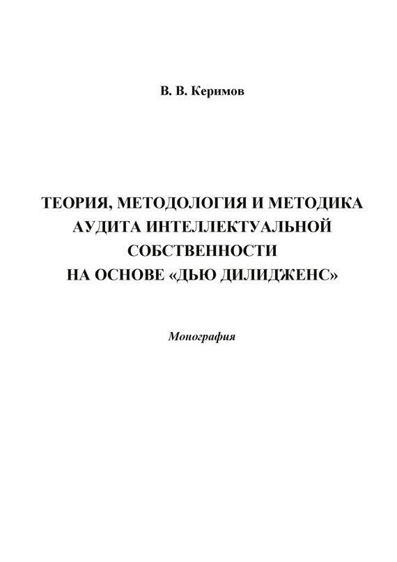 Обложка книги. Автор - Вьюгар Керимов