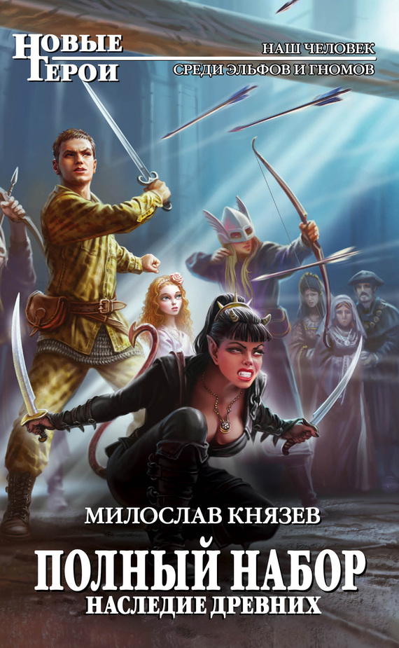 Милослав Князев «Наследие древних»