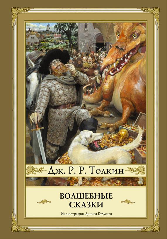 Джон Толкин «Волшебные сказки (сборник)»