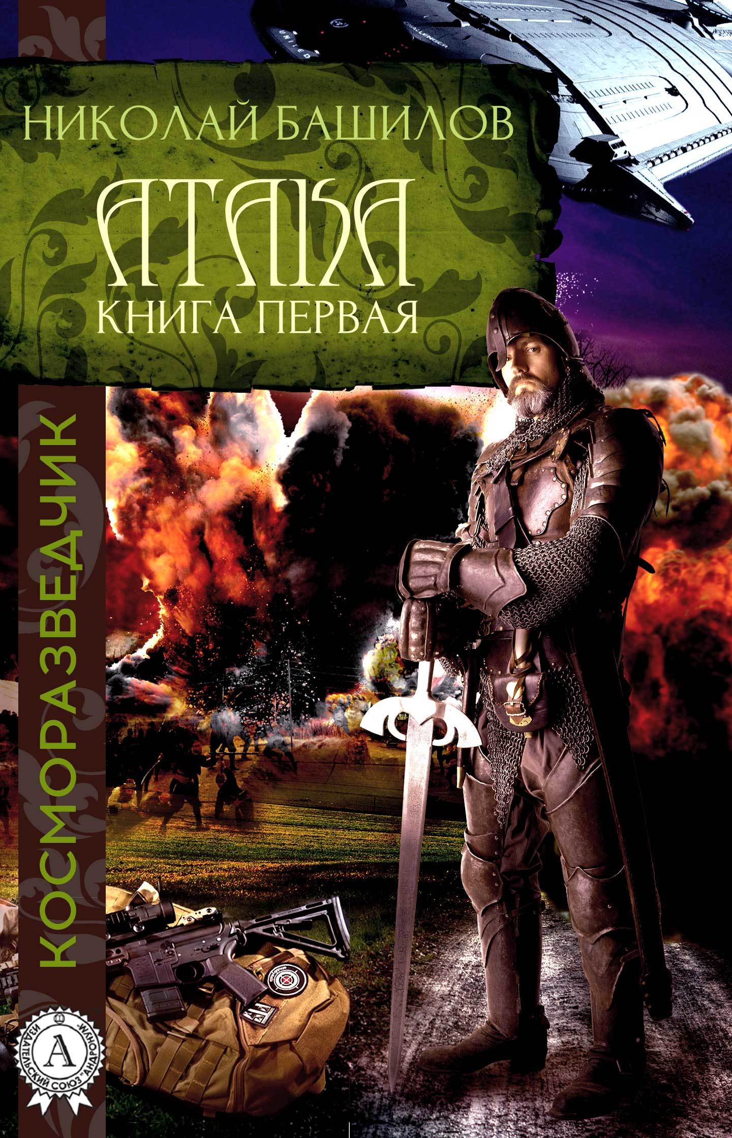 Николай Башилов «Книга первая. Атака»